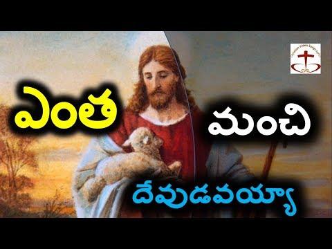 ఎంత మంచి దేఫుడవయ్యా ఎసయ్యా Entha Manchi Devudavayya Yesayya | Telugu Christian Song Lyrics