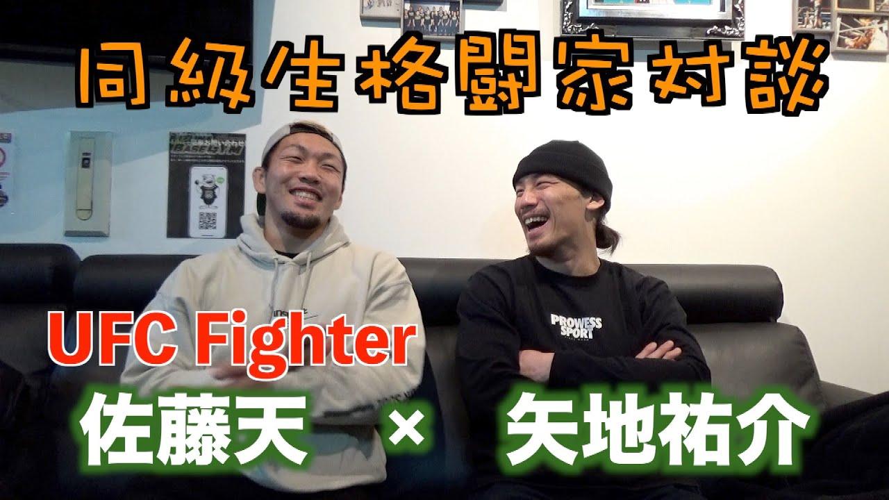 同級生のUFCファイターと対談してみた、佐藤天×矢地祐介、対談前編