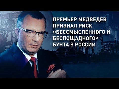 Премьер Медведев признал