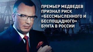 Премьер Медведев признал риск «бессмысленного и беспощадного» бунта в России