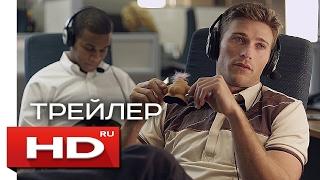 Любовь и слава - Русский Трейлер (2016)