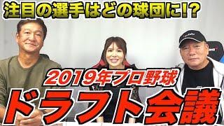 【2019年ドラフト会議】あの注目の選手はどの球団に!?片岡篤史と今年のドラフト会議について語る!