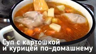 Суп с картошкой и курицей по-домашнему
