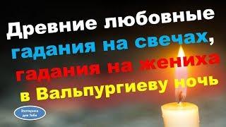 Гадания на свечах, гадания на жениха в Вальпургиеву ночь