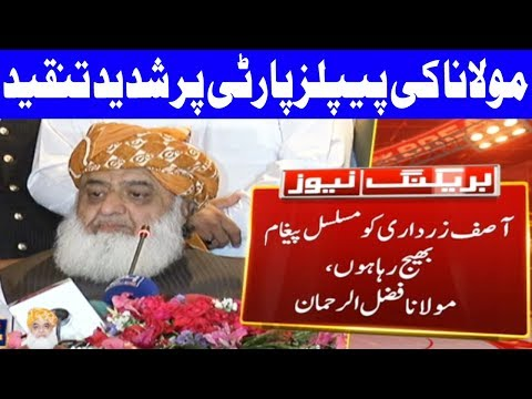 Maulana Fazal ur Rehman Angry on PPP For Supporting Imran Khan | 30 August 2018 | Dunya News