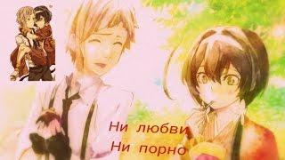 [AMV] - Кека|Ацуши _ Ни любви, ни порно...