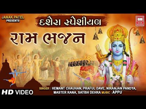 рджрд╢рд╣рд░рд╛ рд╕реНрдкреЗрд╢рд▓ | рд╢реНрд░реА рд░рд╛рдо рднрдЬрди | Dussehra Special | Shree Ram Bhajans | Dussehra 2020 | Devotional