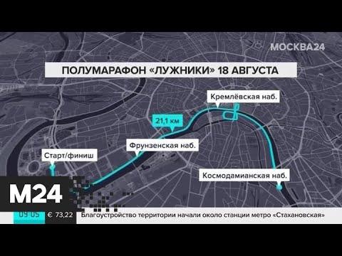 """Участники полумарафона """"Лужники"""" пробегут больше 21 километра по центру столицы - Москва 24"""