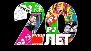 20 лет Руки Вверх, как отмечали юбилей в РВ баре Спб