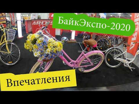 Веловыставка БайкЭкспо 2020 Впечатления