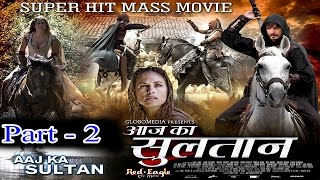 Aaj Ka Sultan Full Movie Part 2