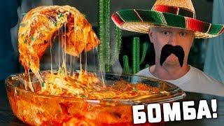 Энчилада. Вкуснейшее мексиканское блюдо
