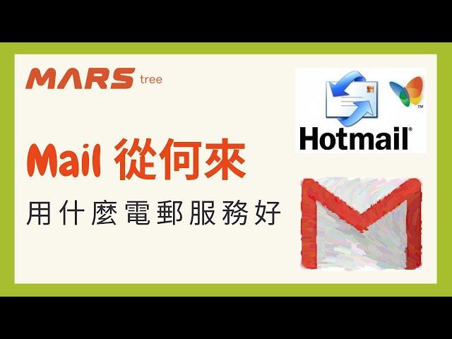 [網絡通訊] 如何選擇公司Email服務?Hotmail Gmail Yahoo mail?Email如何來呢?原來佢有五十年歷史|火星豬David