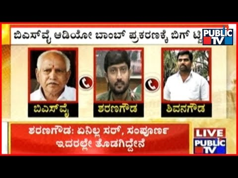 Public TV Exclusive | Audio Tapes Part-2..! Talks Between BSY, Sharana Gowda And Shivana Gowda