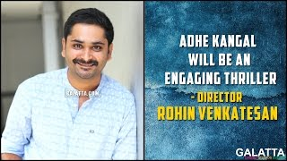 Adhe Kangal will be an engaging thriller -   Director Rohin Venkatesan