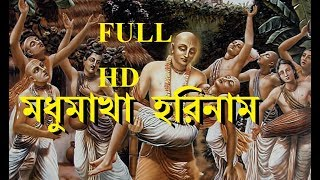 MADHUMAKHA  HARINAM | মধুমাখা  হরিনাম | RAMDAS BAUL-by RS MUSIC