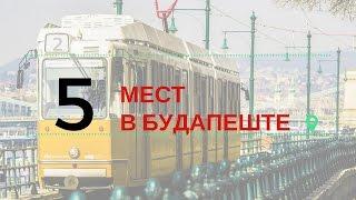 видео Экскурсионные туры в Венгрию Будапешт 2018 из Москвы