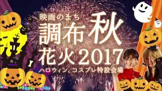 """【調布""""秋""""花火2017】10.28(sat)ハロウィン・コスプレイベント開催!"""