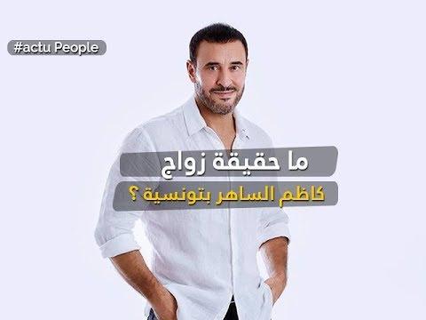 ما حقيقة زواج كاظم الساهر بتونسية ؟ (فيديو)
