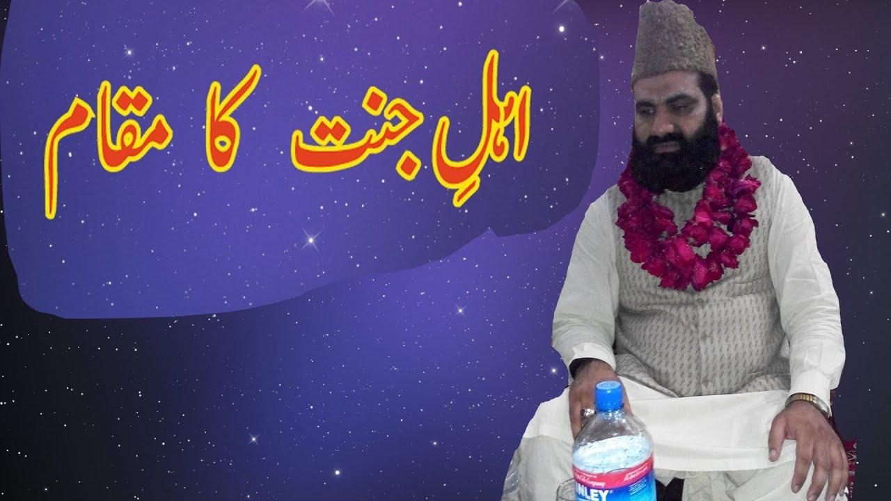 AHL E JANNAT KA MAQAAM by peer syed zaheer ahmad hashmi by RAZVI Media  Channel