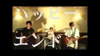 マチカドラマ (ex.ハッピーエンド) - 繋ぎ [MV]