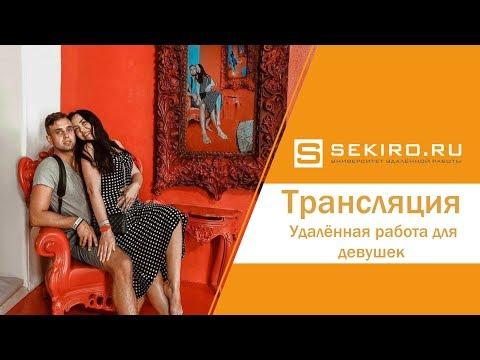 """Бесплатный вебинар """"Удалённая работа для девушек"""" 03.04.2019"""