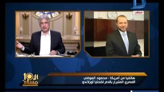 المصري ''محمود العوضي'' يكشف أسباب تبرعه بالدم لضحايا أورلاندو