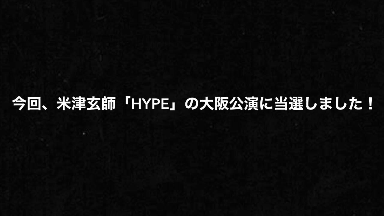 今回、HYPE大阪に当選しました!