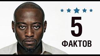 Омар Эппс - 5 Фактов о знаменитости || Omar Epps