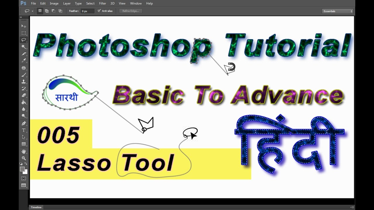 Photoshop tutorial cs4 gallery any tutorial examples 005 lasso tool photoshop tutorial hindi cc cs6 cs5 cs4 cs3 005 lasso tool photoshop tutorial baditri Gallery