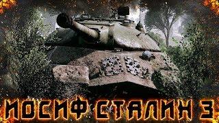 War Thunder : ИС-3 Танк Достойный имени Сталина