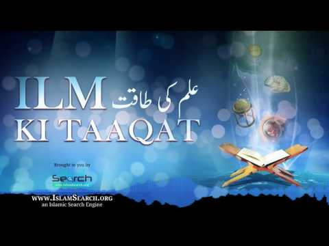 Ilm ki taaqat ┇ علم کی طاقت ┇ #Ilm #knowledge ┇ IslamSearch