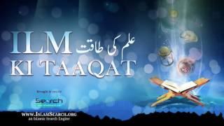 Ilm ki taaqat ┇ علم کی طاقت ┇ #Ilm #knowledge ┇ IslamSearch