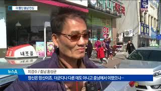 """뿔난 충남 민심 """"망신이죠""""…선거 앞두고 요동"""