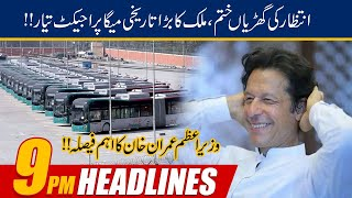 9pm News Headlines | 12 Aug 2020 | 24 News HD