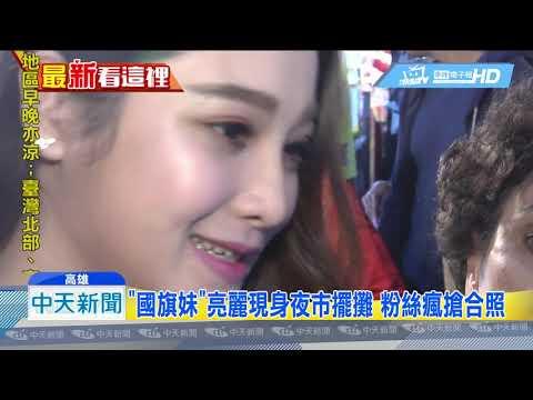 20190216中天新聞 燈會夜市「炸魷魚」燒燙燙! 攤商喊話:韓冰快來吃