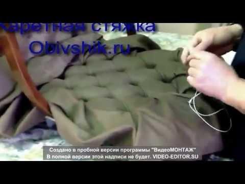 Стул в каретной стяжке - YouTube