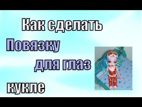 Как сделать повязку для глаз (для сна) для кукол Монстер Хай eye mask for dolls - Cмотреть видео онлайн с youtube, скачать бесплатно с ютуба