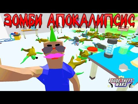 ЗОМБИ АПОКАЛИПСИС в СИМУЛЯТОР КРУТОГО ЧУВАКА! - Dude Theft Wars: Open World