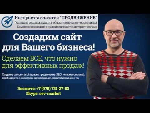 Создание сайтов в Севастополе! Пример сайта для строительной организации.
