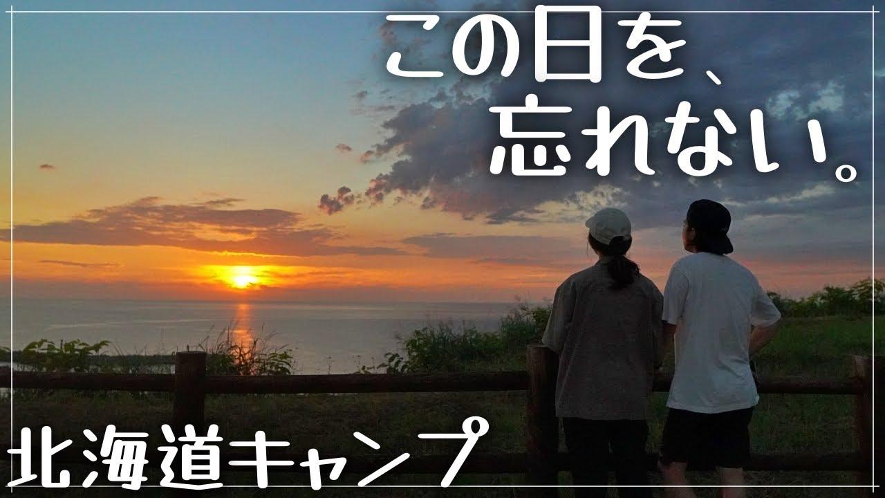【奇跡】こんな夕景は初めて。北海道で感動の海キャンプ。