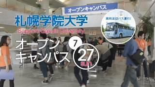 札幌学院大学2014年度TVCM「7/27オープンキャンパス」