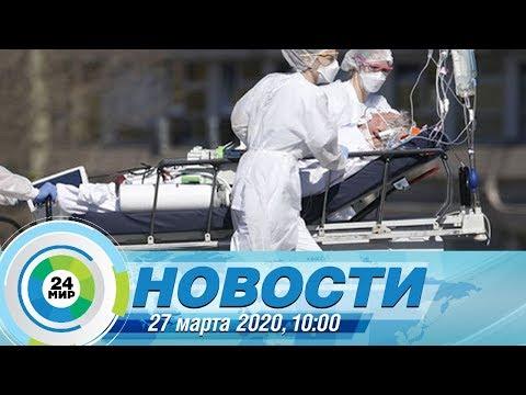 Новости 10:00 от 27.03.2020