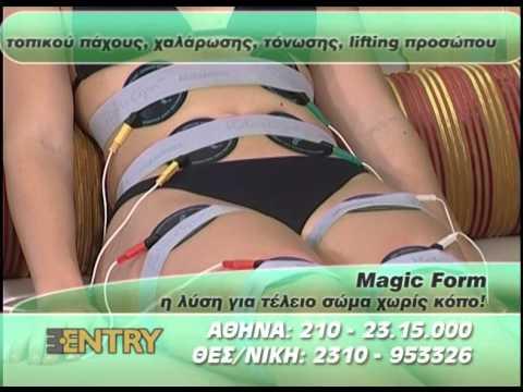 Entry ΜΗΧΑΝΗΜΑ ΑΙΣΘΗΤΙΚΗΣ ΚΑΙ ΦΥΣΙΚΟΘΕΡΑΠΕΙΑΣ Magic Form - 210 2315000