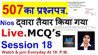 Nios Deled  LiVE MCQ Session 18, Course 506 & 507  iMPORTANT QUESTIONS FOR EXAMS