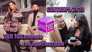 ТОП 100 русских клипов по просмотрам  СЕНТЯБРЬ 2019