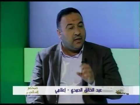 Doctor Abo Gaith Alhamdy - Kanat Alfurat -...