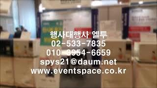 코엑스 킨텍스 세텍 aT센터 전시회도우미 박람회도우미 …