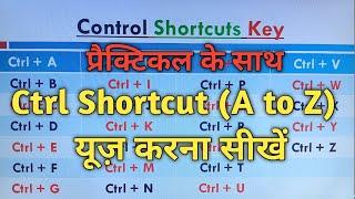 ctrl A to Z shortcut keys | ct…