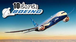 10 เรื่องจริงของ Boeing (โบอิ้ง) ที่คุณอาจไม่เคยรู้ ~ LUPAS